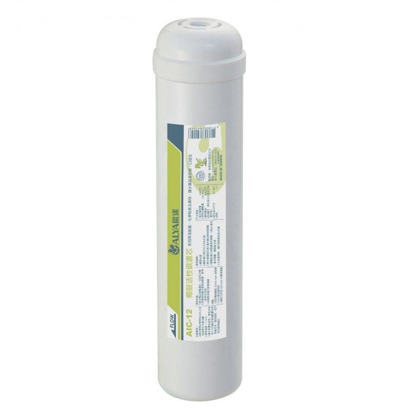 ALYA歐漾大T 椰殼活性碳濾芯  AIC-12