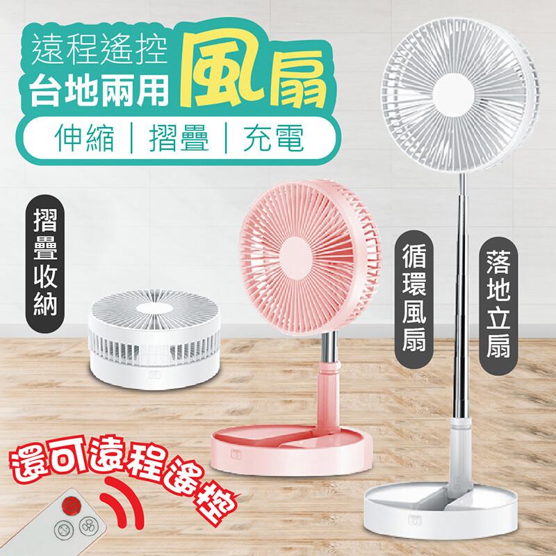 p9s伸縮折疊折疊風扇遠程可遙控兩用風扇充電落地扇 usb充電風扇 摺疊風扇