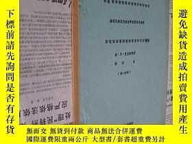 二手書博民逛書店罕見斯坦尼斯拉夫斯基學派演員的培養(鉛印本):第一分冊Y4874