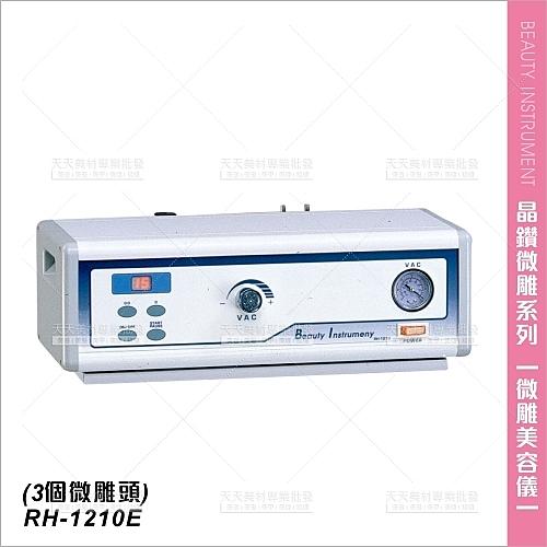 台灣典億 | RH-1210E桌上型晶鑽微雕美容儀[23488]