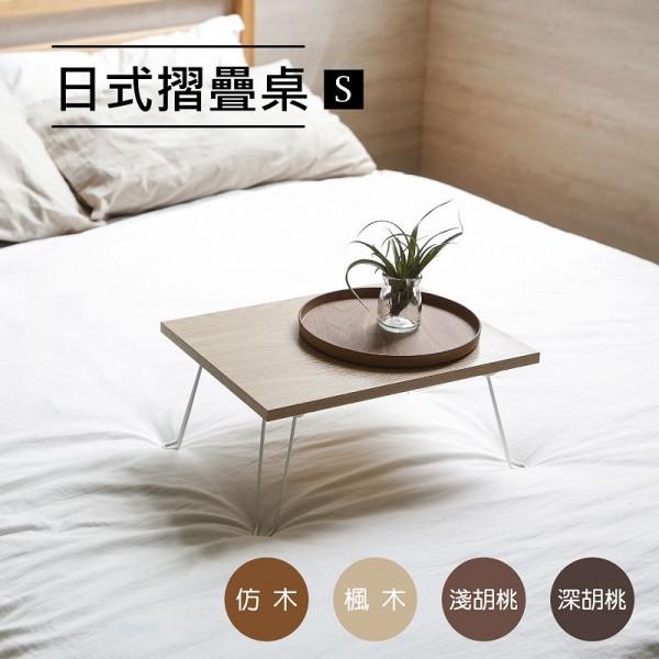 【HM居家館】日式木紋質感(小)和室折疊桌/和室桌/茶几/小...