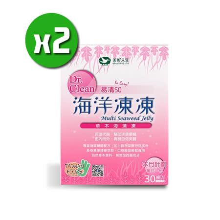 【美好人生】易清SO海洋凍凍x2盒(30條/盒)