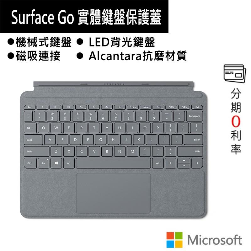 Microsoft 微軟 Surface Go 實體鍵盤保護蓋 白金