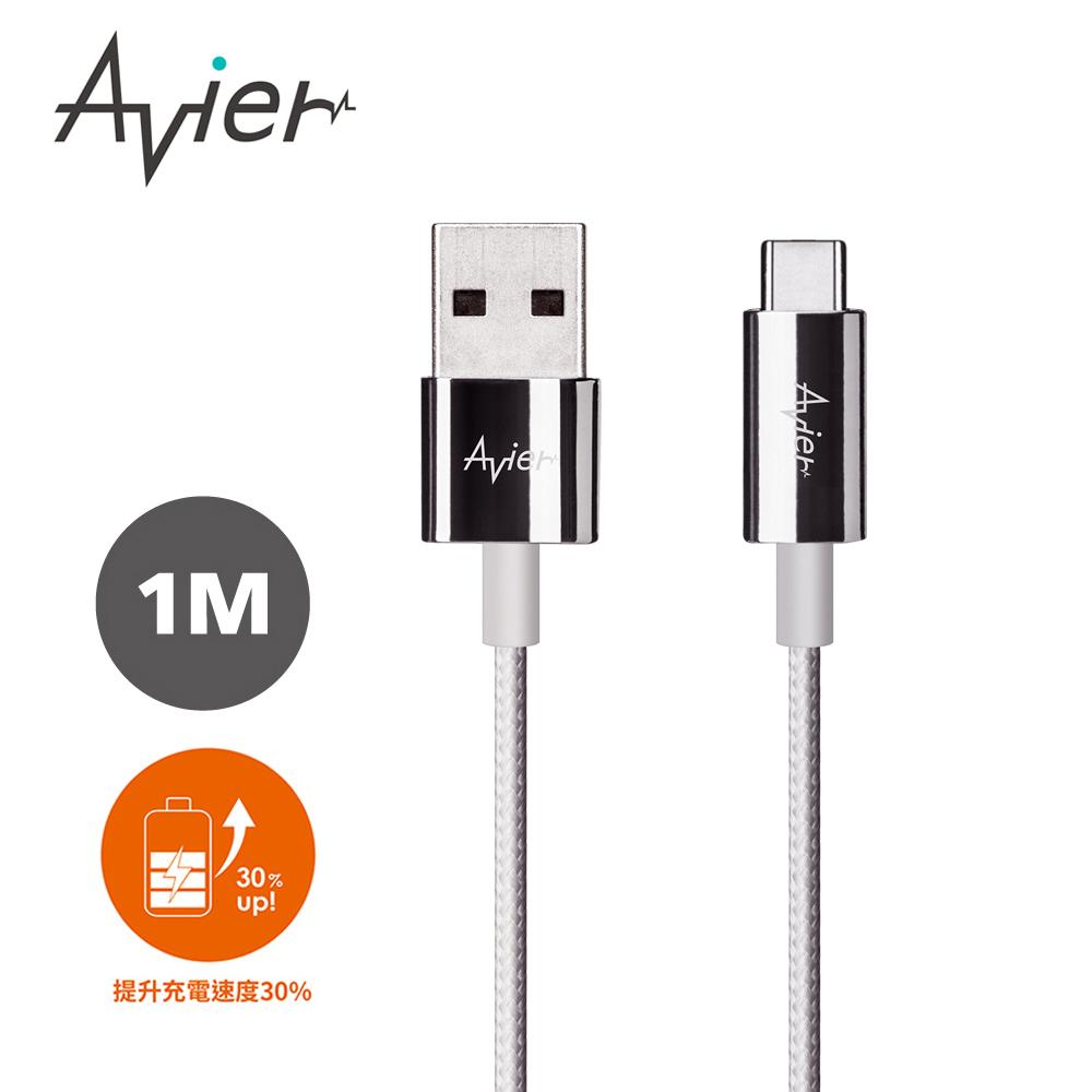 【Avier】Type C to A 極速鋅合金編織充電/傳輸線_Type C專用/銀色(1M)