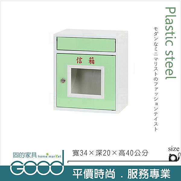《固的家具GOOD》225-03-AX (塑鋼材質)1.1尺信箱(附鎖)-綠/白色
