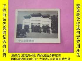二手書博民逛書店中山公園牌坊罕見老照片Y428