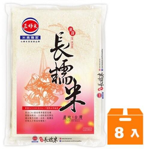 三好米長糯米2.5kg(8入)/箱【康鄰超市】