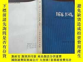 二手書博民逛書店罕見麻風Y23809 丘鉅世等著 上海科學技術出版社 出版198