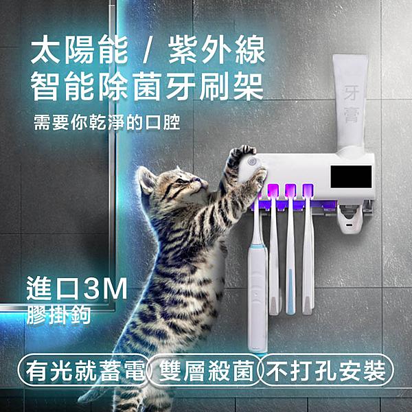 【JAR嚴選】太陽能紫外線智能除菌牙刷架
