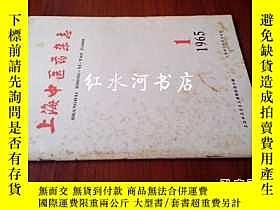 二手書博民逛書店期刊:上海中醫藥雜誌罕見1965年第1期Y16719 上海中醫藥