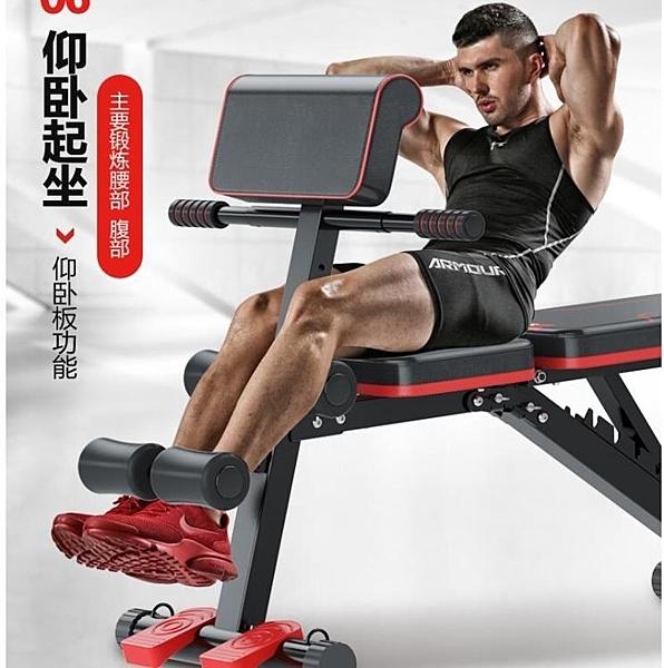 啞鈴凳 啞鈴凳仰臥起坐健身器材家用多功能輔助器仰臥板健身椅飛鳥臥推凳