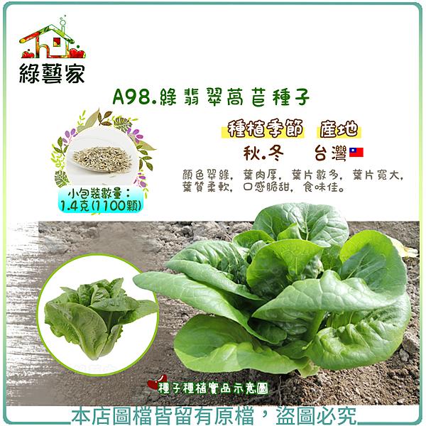 【綠藝家】 A98.綠翡翠萵苣種子1.4克(1100顆)
