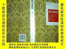 二手書博民逛書店罕見《渴望激情》精裝本2010年一版一印Y23984 皮皮 上海