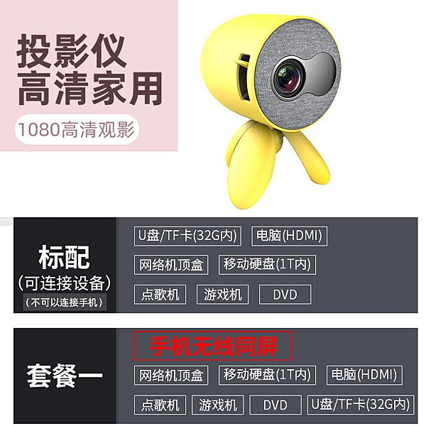 可攜式家用投影儀小型投影機迷你高清宿舍臥室家庭影院1080P標配版
