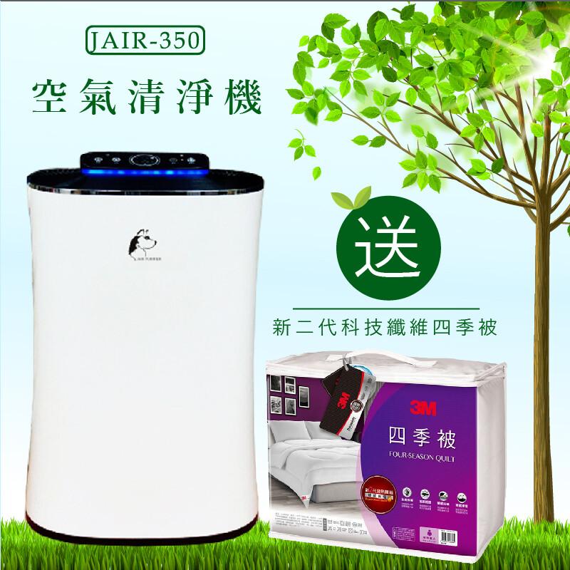 贈3m四季被~ jair-350空氣清淨機 空氣淨化器 抑菌器 負離子 自動偵測煙霧 四重過濾 塵螨