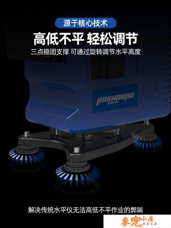 特賣水平儀 12線水平儀綠光高精度強光細線藍光紅外線水平儀貼墻貼地儀平水儀LX