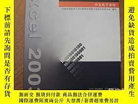 二手書博民逛書店罕見ExceI2003中文電子表格Y20446 全國專業技術人員