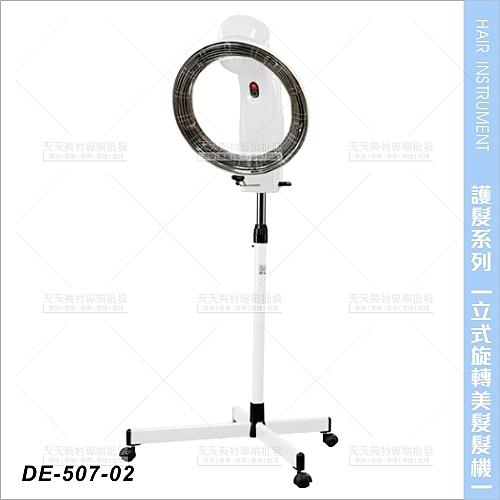 台灣典億 | DE-507-02立式850W微電腦旋轉式美髮機(白色)[99880]