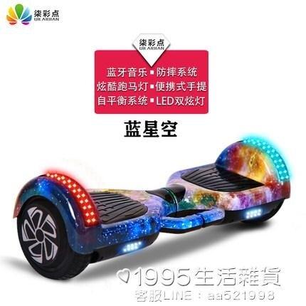 平衡車 柒彩點智慧電動車兒童8-12雙輪體感成年成人兩輪小孩學生自平衡車 母親節新品