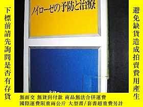 二手書博民逛書店罕見【日文原版】新福尚武教授のノイロ一ズの予防と治療Y12382