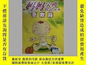 二手書博民逛書店罕見媽媽寶典baby的急救箱Y162251 :川勝嶽夫 北京科學