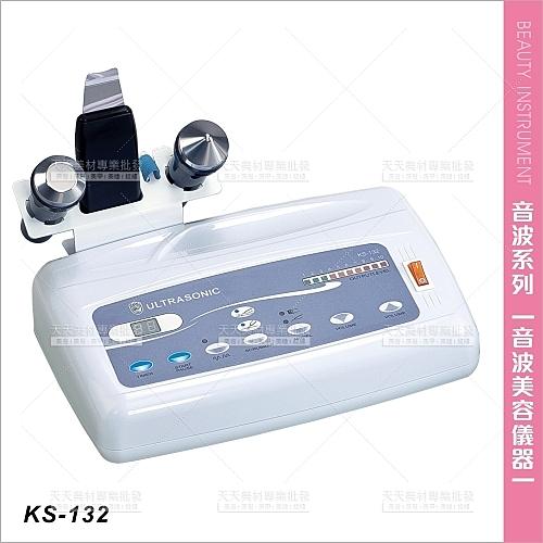 台灣典億 | KS-132多功能音波美容儀[23494]