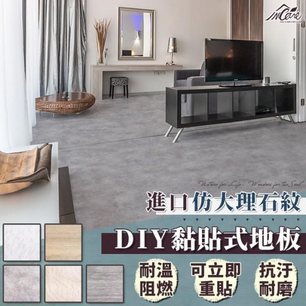 【Incare】進口仿大理石紋DIY黏貼式地板(24片/1....