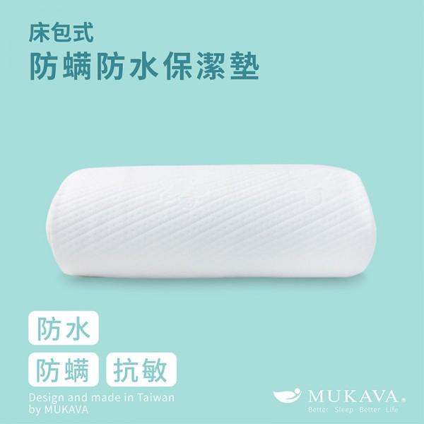 【MUKAVA】防螨防水床包式保潔墊-雙人特大(7尺)