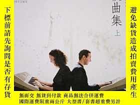 二手書博民逛書店罕見中國電子琴考級曲集上下冊(附VCD一張)Y162251 上海