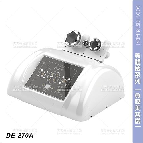 台灣典億 | DE-270A桌上型負壓美容儀[57219]