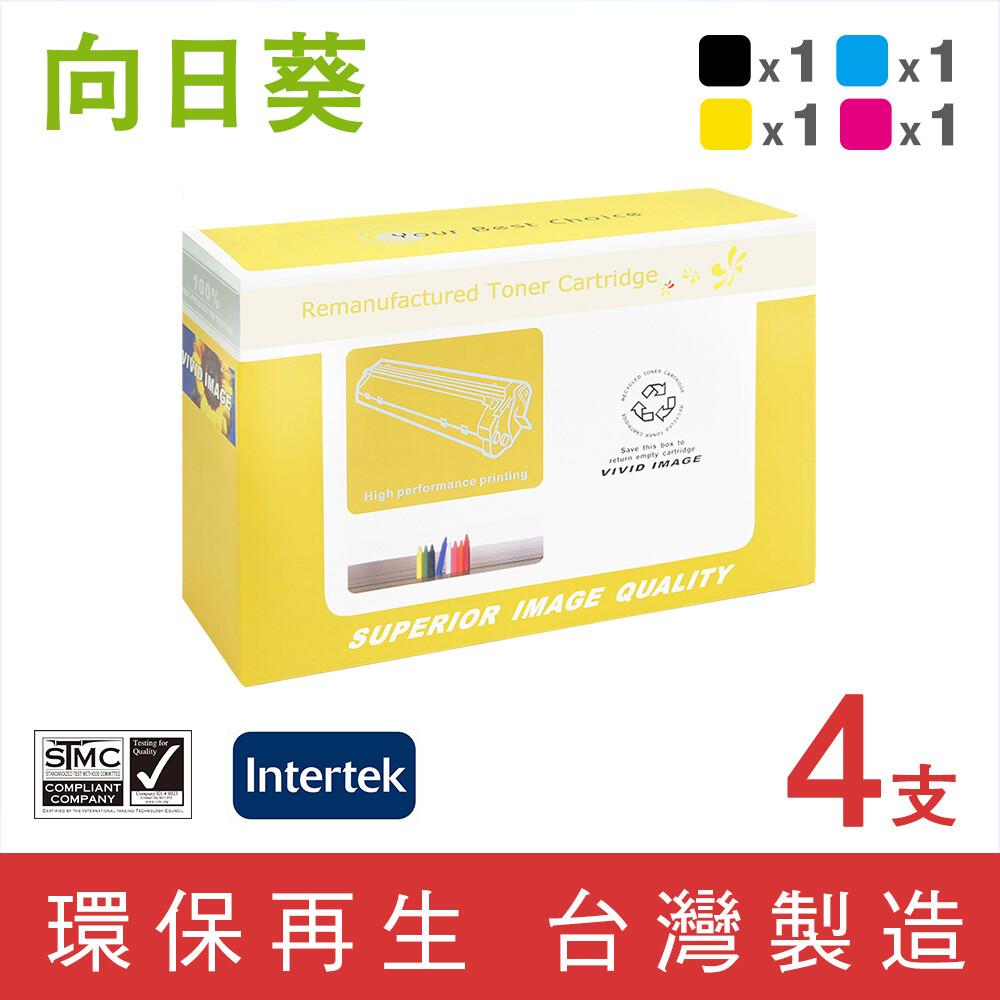 向日葵 for hp cf330x~cf333a (654x / 654a)環保碳粉匣-1黑3彩組