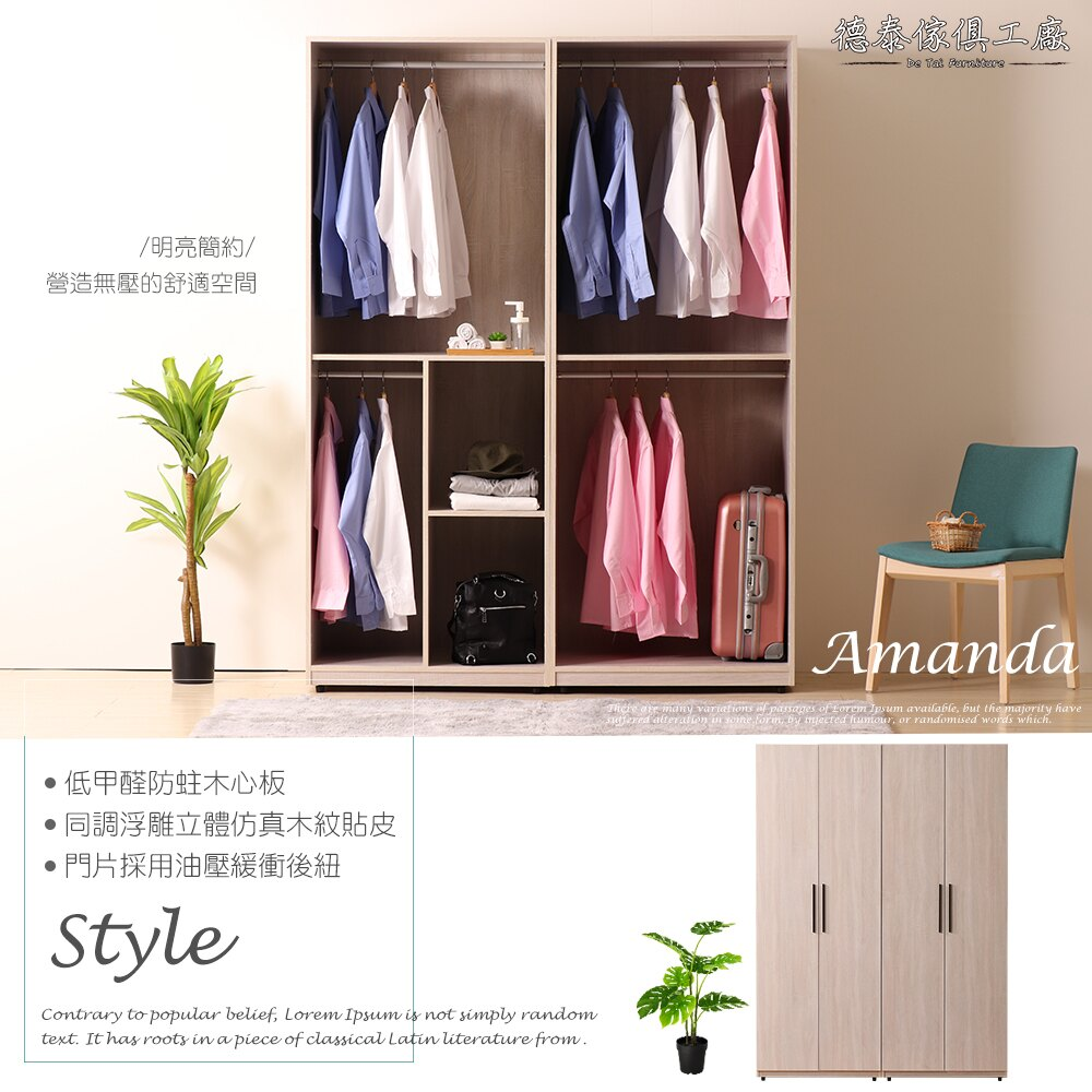D&T 德泰傢俱 Amanda 白橡簡約生活 5.2尺高衣櫥(收納+雙吊) B001-239+240