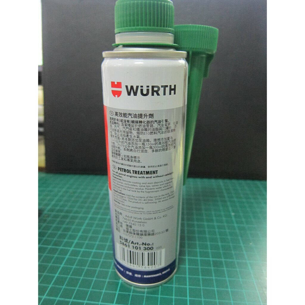 WURTH 福士高效能汽油提升劑(正廠公司貨→德國原裝進口)贈雨刷精*2(FURZ-1)