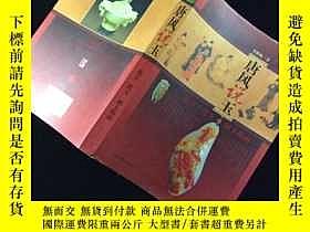 二手書博民逛書店罕見唐風說玉(作者保真籤贈本)Y22224 李維翰 上海科學技術