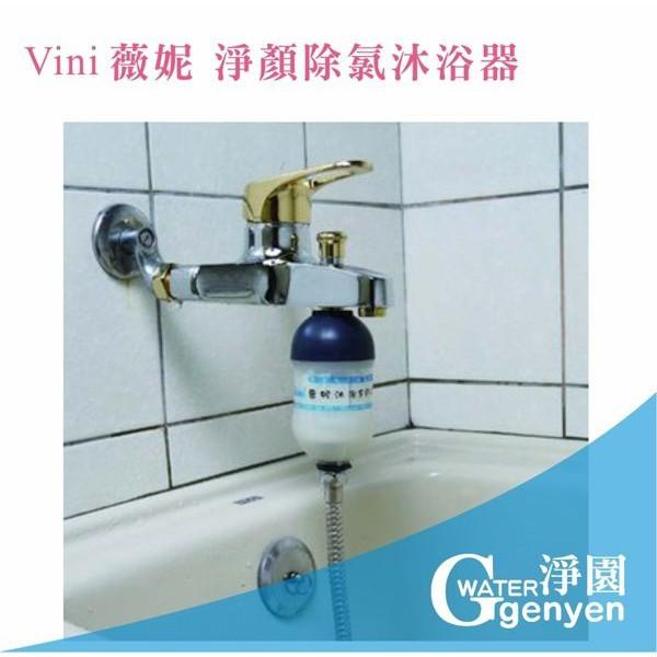 vini薇妮 淨顏除氯沐浴器 ~ 你知道嗎洗澡時所吸入的氯高達6到100倍