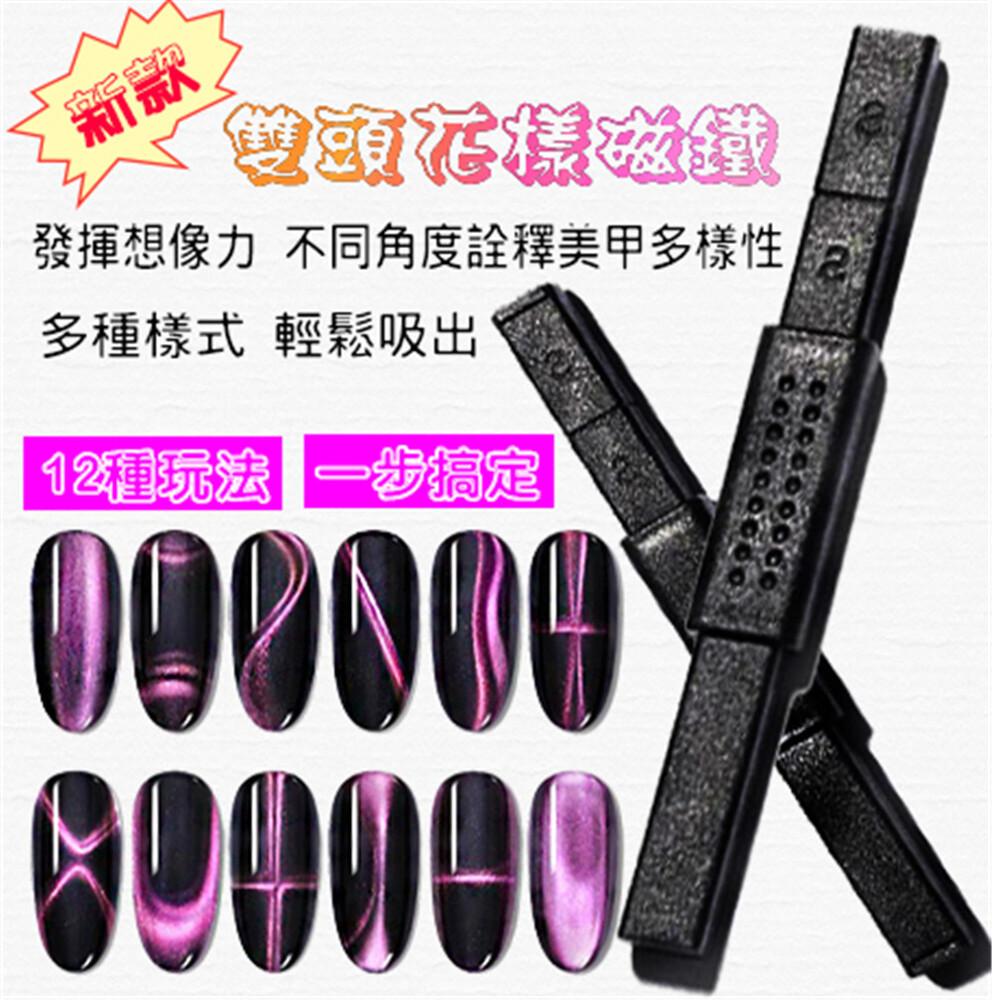 多功能花式貓眼磁棒多功能 磁鐵 鐵棒 貓眼膠磁鐵 c-50