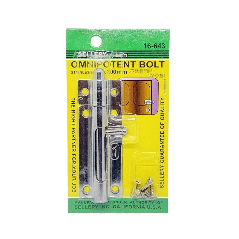 SELLERY 舍樂力 16-643 不銹鋼門閂 100mm 防盜鎖 門鎖 門栓 栓座 門栓鎖 加強鎖 扣鎖