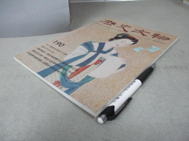 【書寶二手書T5/雜誌期刊_FFM】歷史文物_190期_大千食譜及其他二三事