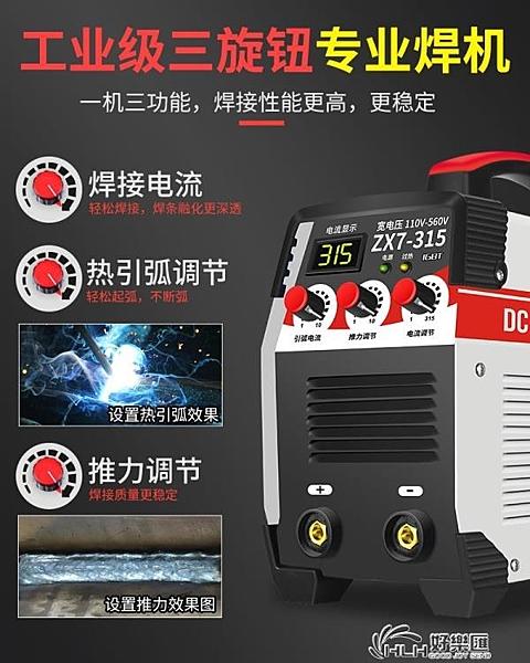 凌陽ZX7-200 250 220v380v兩用全自動雙電壓家用工業型全銅電焊機 好樂匯