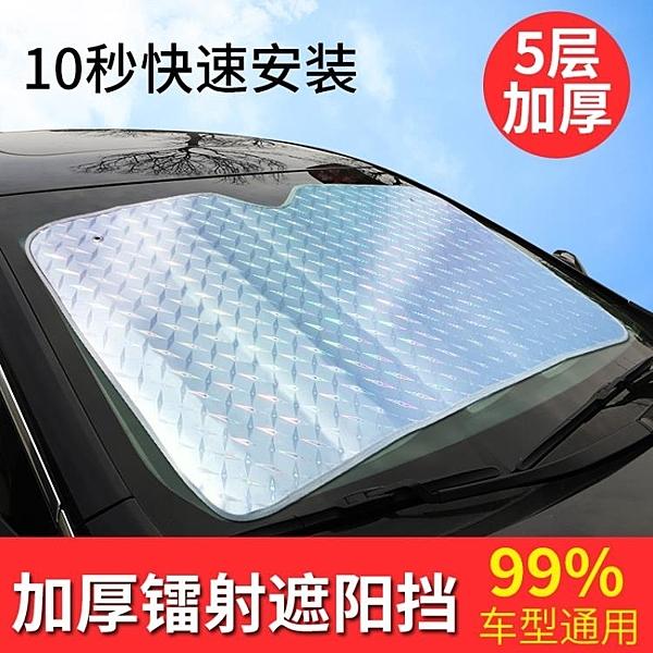 汽車遮陽罩汽車用遮陽簾車窗布防曬貼隔熱太陽擋車內磁鐵網車載側窗簾遮光板 LX 【快速】
