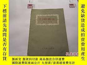 二手書博民逛書店罕見口腔衛生Y13895 姜傑民 人民衛生出版社 出版1954