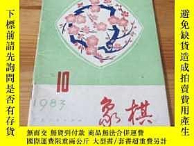 二手書博民逛書店罕見象棋(1983:10)Y23809