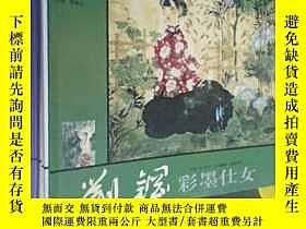 二手書博民逛書店劉鋼彩墨仕女罕見中國當代著名畫家個案研究Y17851 賈德江 北