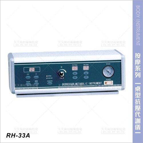 台灣典億   RH-33A桌上型抗壓代謝儀[83505]