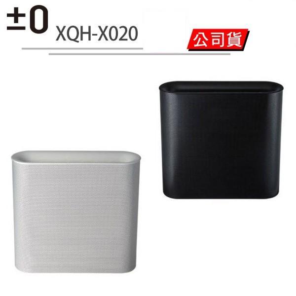 ±0 正負零 XQH-X020 空氣清淨機 除菌 除塵 除蟎...