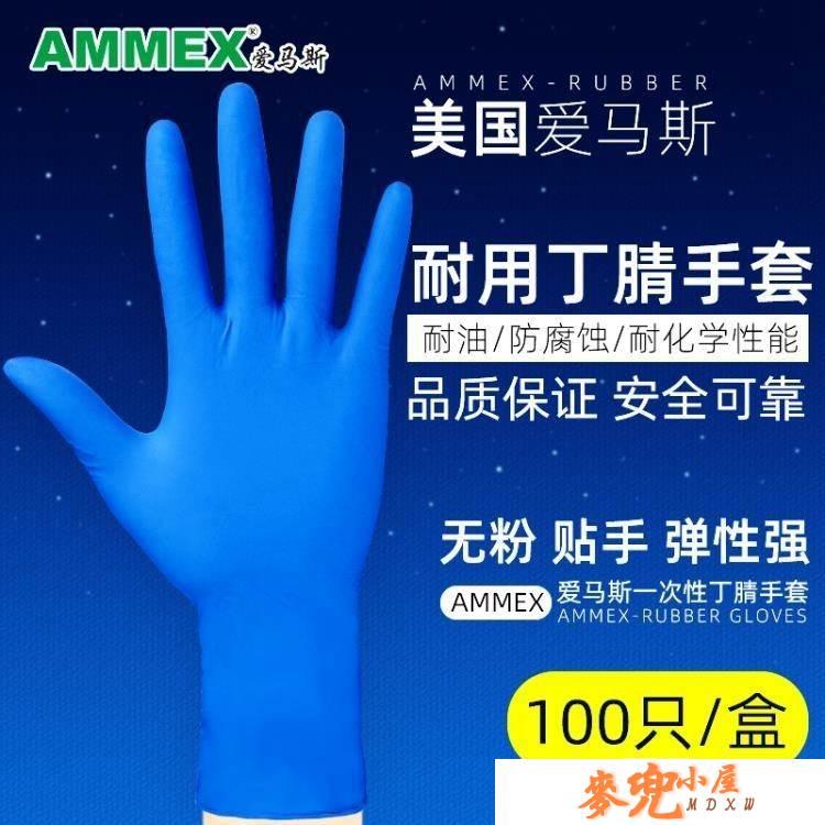 勞保手套 愛馬斯一次性手套女乳膠丁晴勞保耐磨實驗室手術橡膠丁腈加厚