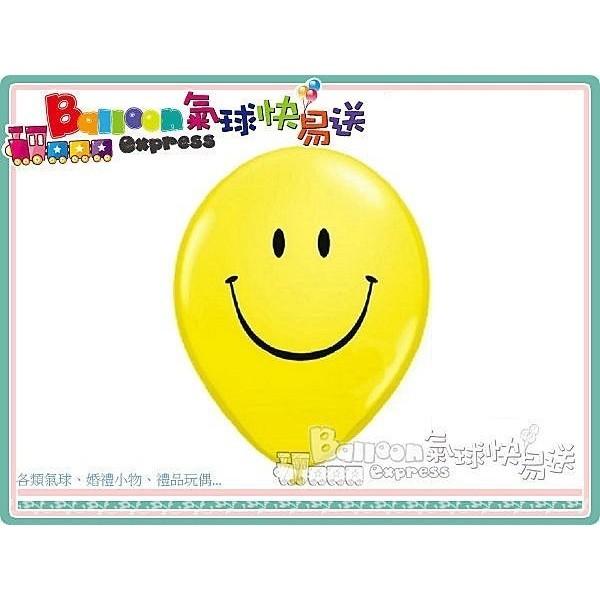 現貨qualatex16吋笑臉氣球 印花圓球 笑臉 派對 婚禮 幼稚園 生日氣球氣球快易送