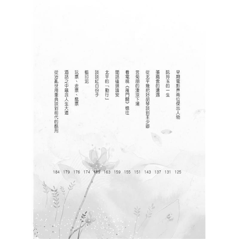 說東道西(新版)[9折]11100901555