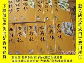 二手書博民逛書店四大名著(足本繡像版)罕見手工線裝16開全12卷 定價498Y2