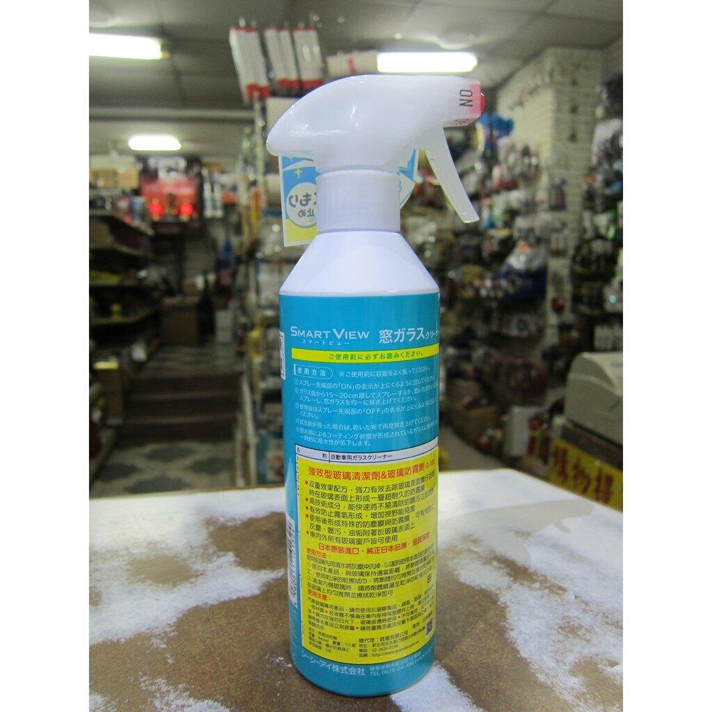 日本CCI 強效型玻璃清潔劑&防霧劑二合一 440ml G-103 (G-103)【業興汽車精品百貨】
